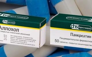 Что лучше: Аллохол или Панкреатин, и стоит ли выбирать