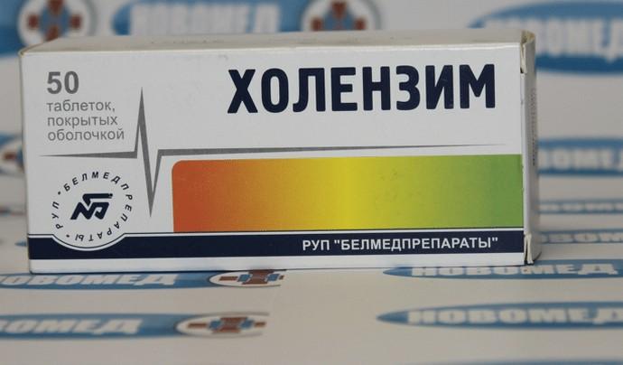 Холензим тоже применяют при болезнях печени.