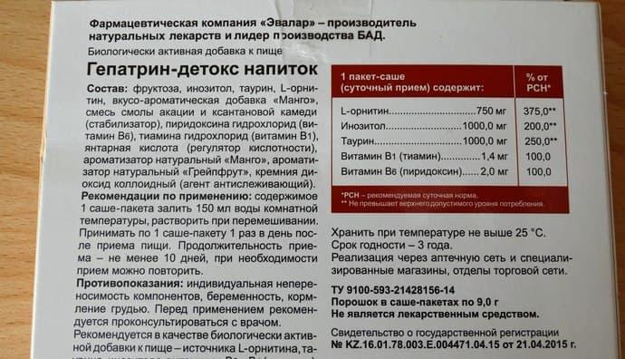 Состав препарата Гепатрин детокс.