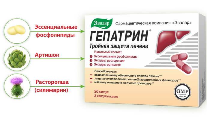 гепатрин