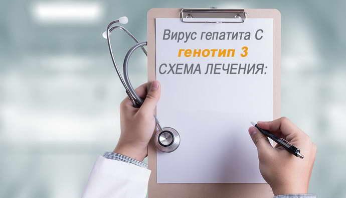 как проходит лечение хронического неактивного гепатита с
